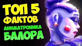 - ТОП 5 ФАКТОВ АНИМАТРОНИКА БАЛОРА  FNAF SISTER LOCATION