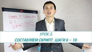 Урок 3. Составляем скрипт продаж. Шаги 6-10