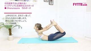 【ヨガ動画】花田美恵子さんが教える!「弓のポーズ」 花田美恵子 検索動画 11