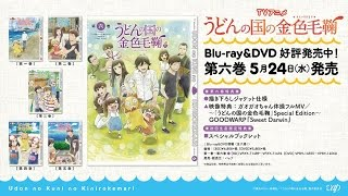 アニメ「うどんの国の金色毛鞠」Blu-ray&DVDシリーズの最終巻が2017年5月24日(水)に発売! その発売を記念して、特典映像としても収録されているG...