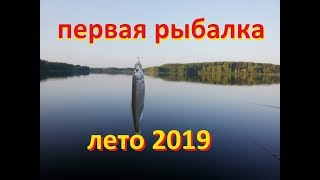 Первая рыбалка , лето 2019г