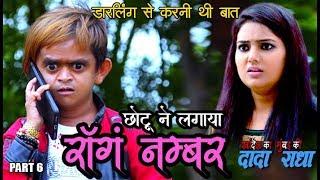 """Khandesh ka DADA part 6 """"छोटू दादा को चाहिए उसकी डार्लिंग का मोबाइल नंबर"""""""