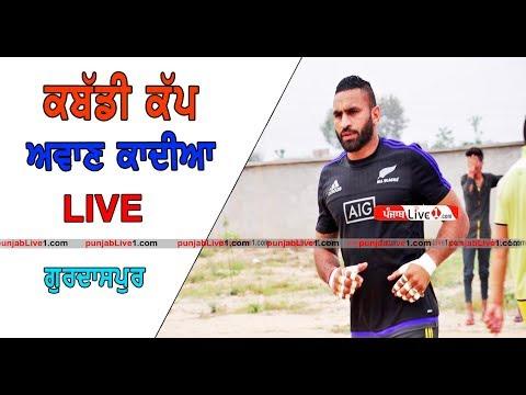 Awan (Gurdaspur) Kabaddi cup 2017 Live Now