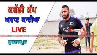 Awan (Gurdaspur) Kabaddi cup 2017 Live Now thumbnail