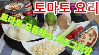 즉석 토마토 모듬채소치즈그라탕