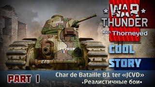 Char B1 ter — и этому дала! | War Thunder