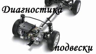 видео Диагностика ходовой части автомобиля