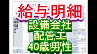 【給与明細】設備会社 配管工 40歳男性