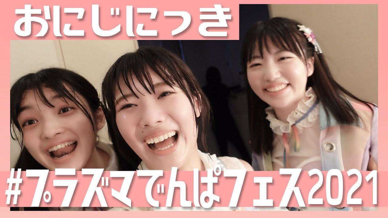 【おにじにっき】プラズマでんぱフェスの楽屋【虹コンVlog】