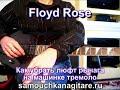 Как уплотнить рычаг тремоло на гитаре..(кавер) Аккорды, Разбор песни на гитаре видео