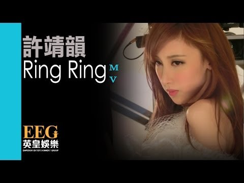 許靖韻ANGELA《Ring Ring》OFFICIAL官方完整版[HD][MV]