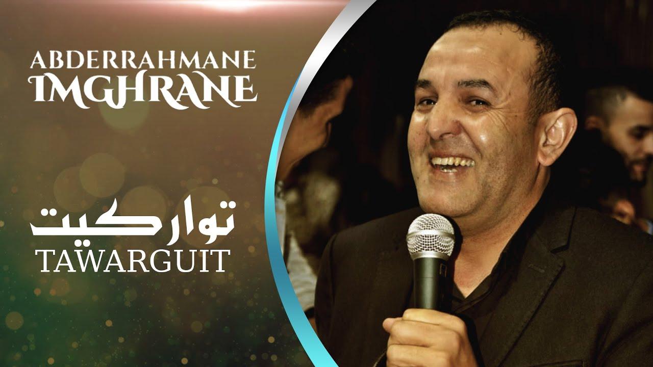Abderrahmane Imghrane - Tawarguit (EXCLUSIVE Lyric Clip) | (عبدالرحمن إمغران - توارڭيت (حصرياً