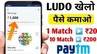 Play Ludo King & Earn ₹1500 Paytm Cash daily | how to Earn money in ludo king