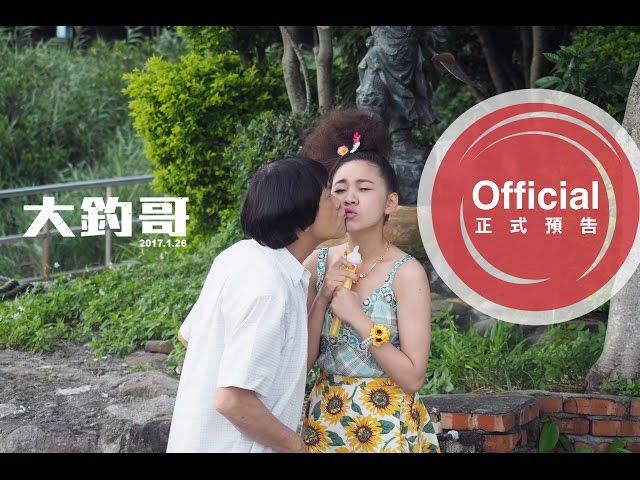 電影【大釣哥】正式預告Official Trailer HD-1.26至尊賀歲‧爆笑爆淚