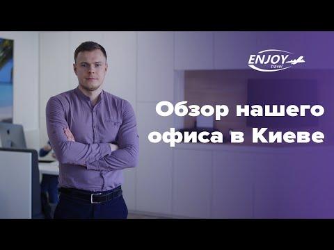 Турагентство в Киеве. Обзор офиса Enjoy Travel в Киеве