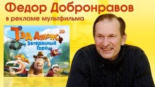 """Реклама мультфильма """"Тед Джонс и затерянный город"""""""