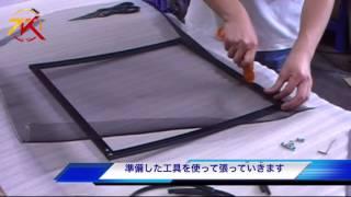動画 200系1〜3型ハイエース用 自作バグネットDIYセット 動画サムネイル