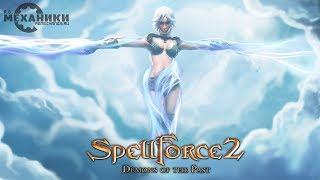 SpellForce 2 - Trailer