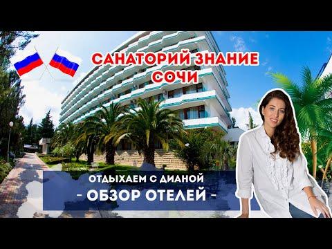 Санаторий Знание - лучшая здравница Сочи!!!!!