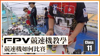 99 FPV 無人機 教學課程 Lesson 11 What is FPV Racing 競速機比賽 廣東話 99 How to FPV Racing Drone Lesson DNT