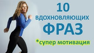 10 Фраз После Которых Побежите Худеть