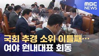 국회 추경 소위 이틀째…여야 원내대표 회동 (2021.…