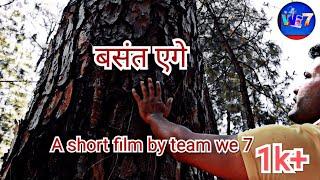 बसंत एगे !A garhwali short film by               #team we7