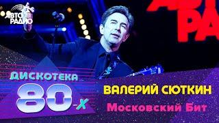 Валерий Сюткин - Московский Бит (LIVE @ Дискотека 80-х 2014)