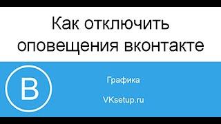 Как отключить оповещения вконтакте на почту или телефон(Видео инструкция для сайта http://vksetup.ru ////////////////////////////////////// Ссылка на видео - https://youtu.be/I3ZDtb8JWmc Подписка на..., 2016-04-15T13:14:53.000Z)