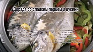 Рыба с овощами рецепт.Дорада со сладким перцем и цукини