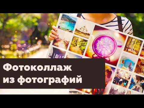 Фотоколлаж из фотографий своими руками