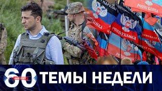 """60 минут. Темы недели. Конфликт на Донбассе, """"захват"""" Украины, угрозы в адрес """"Северного потока - 2"""""""
