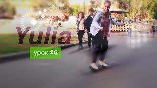 Урок #6 В процессе обучения Юлии, подготовка #plussizemodel