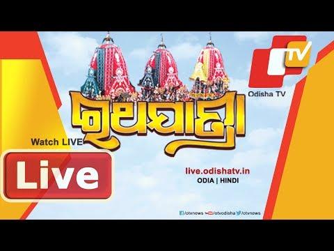 Puri Rath Yatra 2017 LIVE Part 1   Jagannath Ratha Yatra - ଶ୍ରୀକ୍ଷେତ୍ର ପୁରୀରୁ ରଥଯାତ୍ରା ସିଧା ପ୍ରସାରଣ