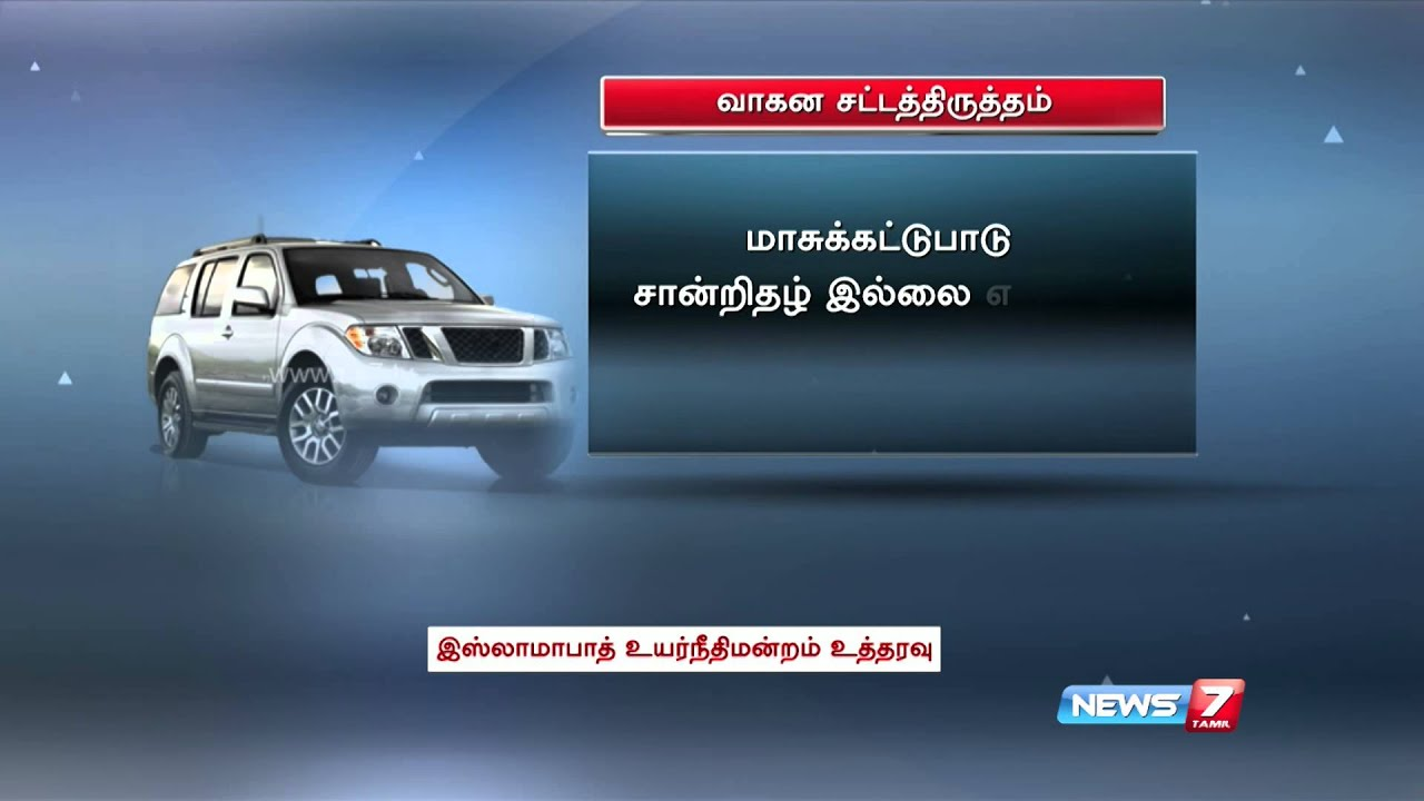 New Motor Vehicles Act Introduces Steep Penalties Youtube