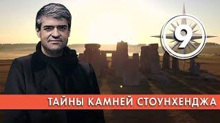 Тайны камней Стоунхенджа. Выпуск 9 (11.02.2019). НИИ РЕН ТВ.