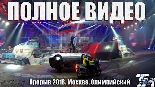 Прорыв 2018. Москва. Олимпийский. Полное видео!