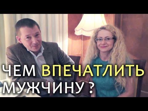 Что нужно мужчине от женщины? А Вы точно знаете?