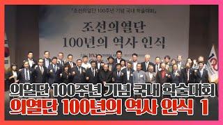 [의열단 100주년 기념 국내 학술대회] 의열단 100…
