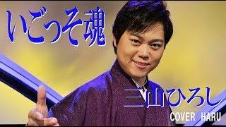 三山ひろしさんの1月10日発売の曲です。