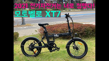 130km 나 갈 수 있는 전기자전거가 있다고!? l모토벨로 XT7l 신제품