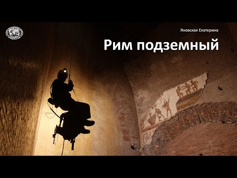 Рим подземный. Екатерина Яновская. Заседание РГО 20.01.2016