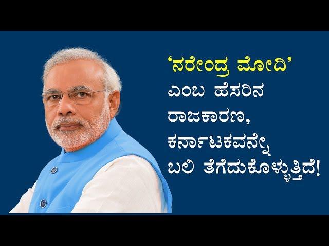 ಕರ್ನಾಟಕಕ್ಕೆ ಸ್ವಾಭಿಮಾನಿ ರಾಜಕಾರಣದ ಅಗತ್ಯವಿದೆ! | Mahendra Kumar