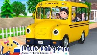 Детские песни | Детские мультики | колеса в автобусе песни | ABCs 123s | Литл Бэйби Бам