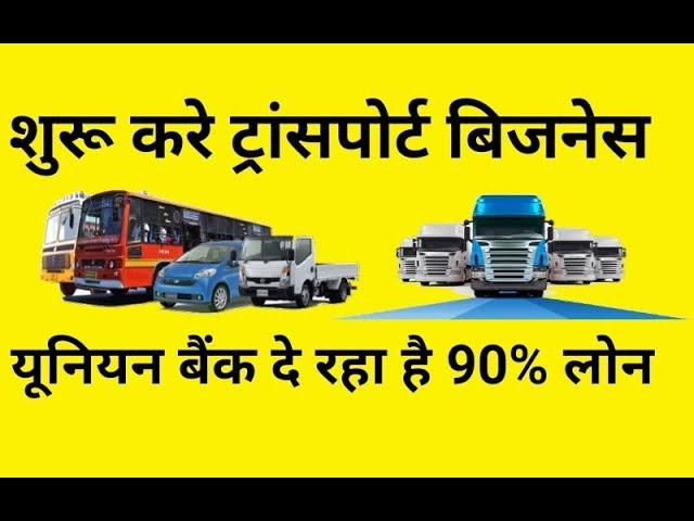 À¤•à¤® À¤ª À¤œ À¤¸ À¤µ À¤¯ À¤ª À¤° À¤• À¤¸ À¤¶ À¤° À¤•à¤° How Start Transport Business Youtube