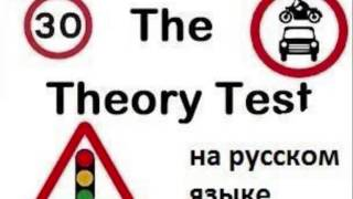 UK Driving Theory Test Questions and Answers in Russian Language