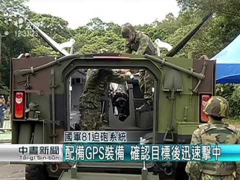 國軍展示新武器81車裝迫擊砲系統20150515 公視中晝