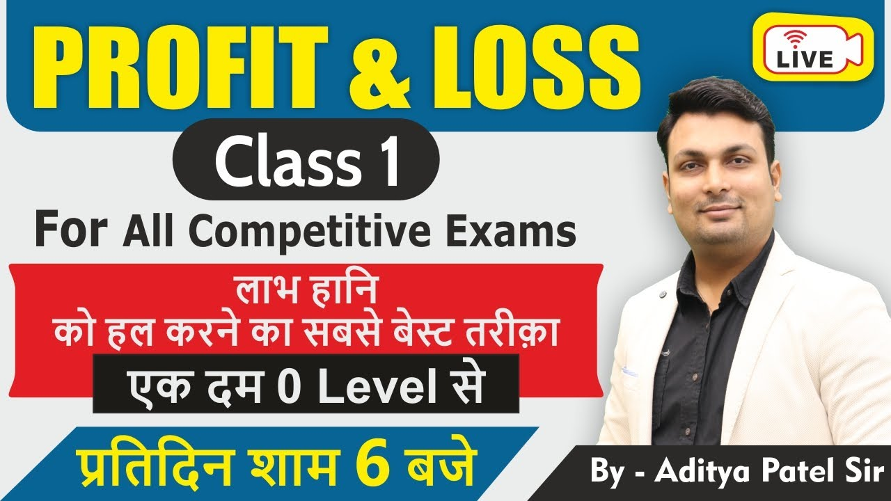 Profit And Loss Class 1 For All Competitive Exam | Everyday 6pm By Aditya Patel Sir