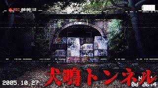 【犬鳴トンネル】日本に実在するやばいホラーゲーム