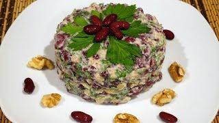 Лобио - cалат из фасоли по-грузински _Kidney beans salad